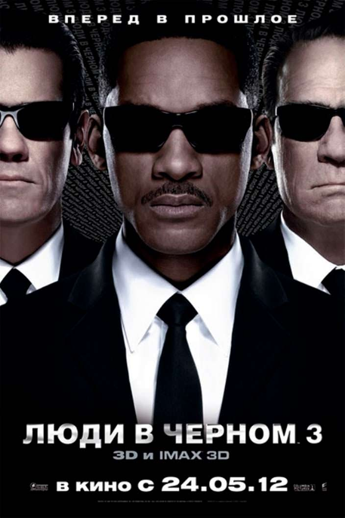 Постер «Люди в чёрном 3». 2012 год