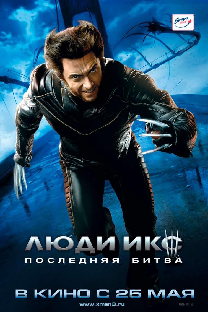 Постер «Люди Икс: Последняя битва». 2006 год