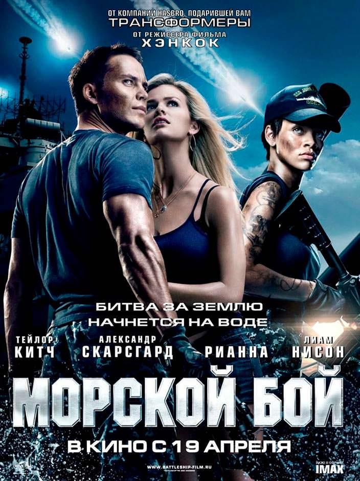 Постер «Морской бой». 2012 год