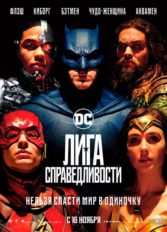 Постер «Лига справедливости». 2017 год