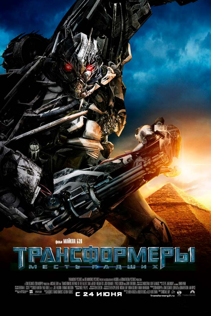Постер «Трансформеры: Месть падших». 2009 год