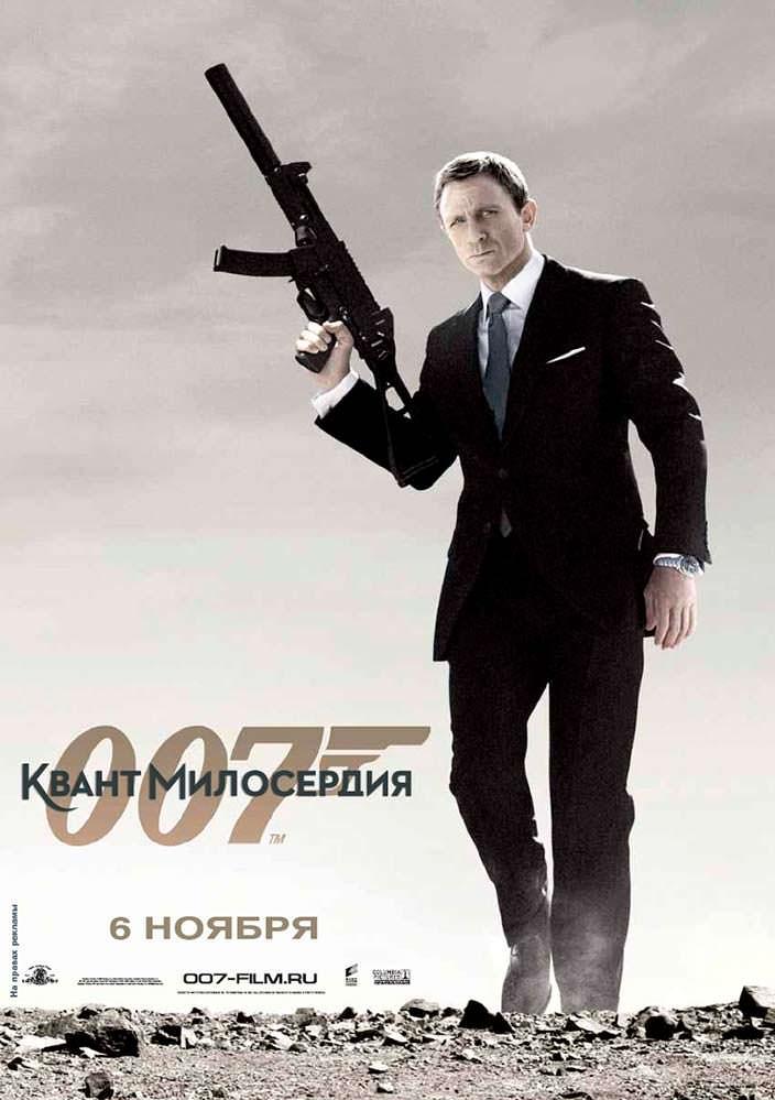 Постер «Квант милосердия». 2008 год