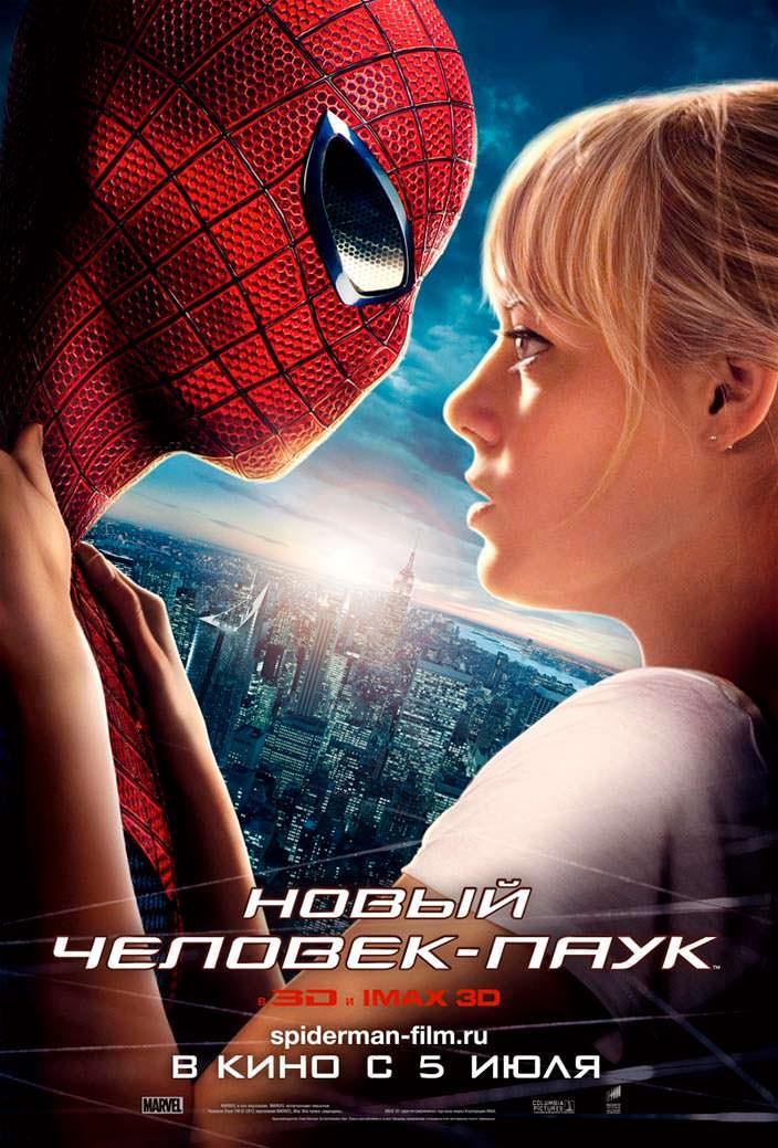 Постер «Новый Человек-паук». 2012 год