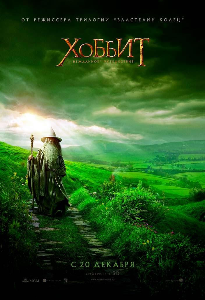 Постер «Хоббит: Нежданное путешествие». 2012 год