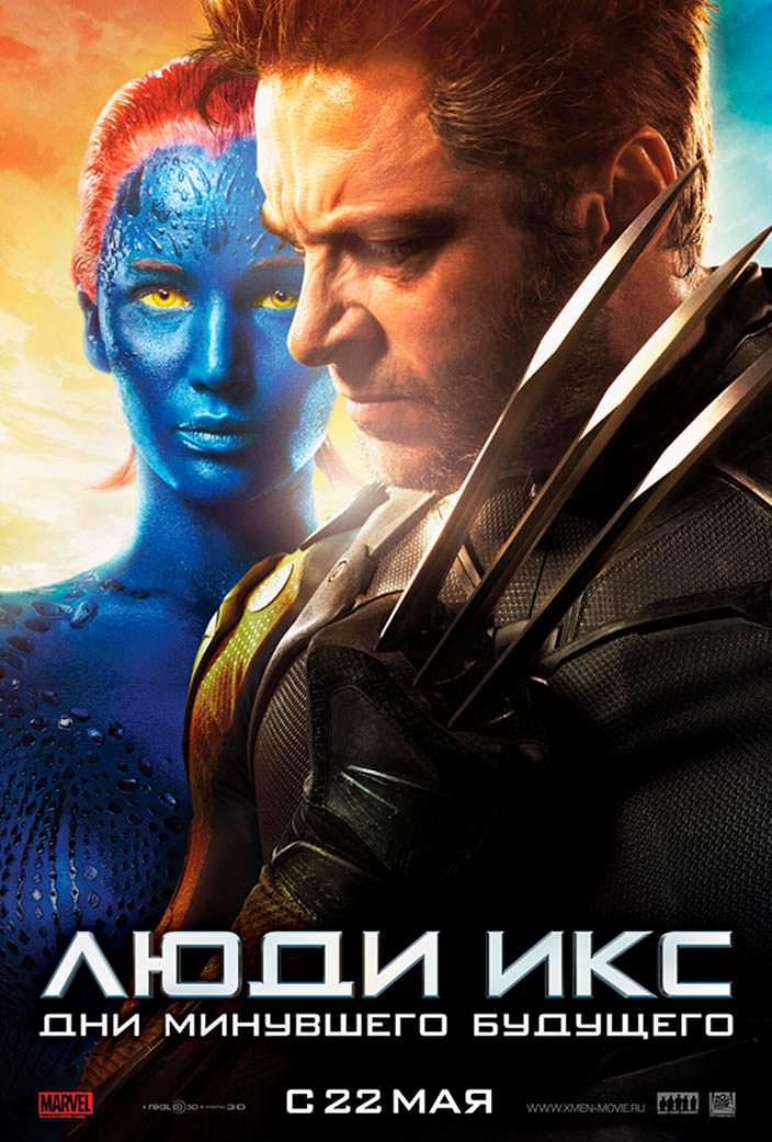 Постер «Люди Икс: Дни минувшего будущего». 2014 год