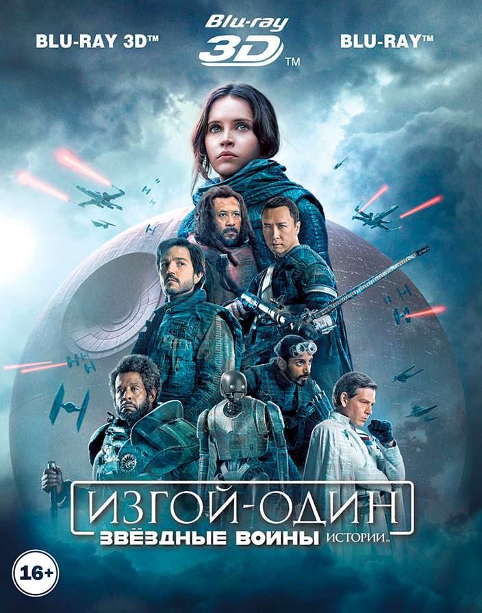 Постер «Изгой-один. Звёздные войны: Истории». 2016 год