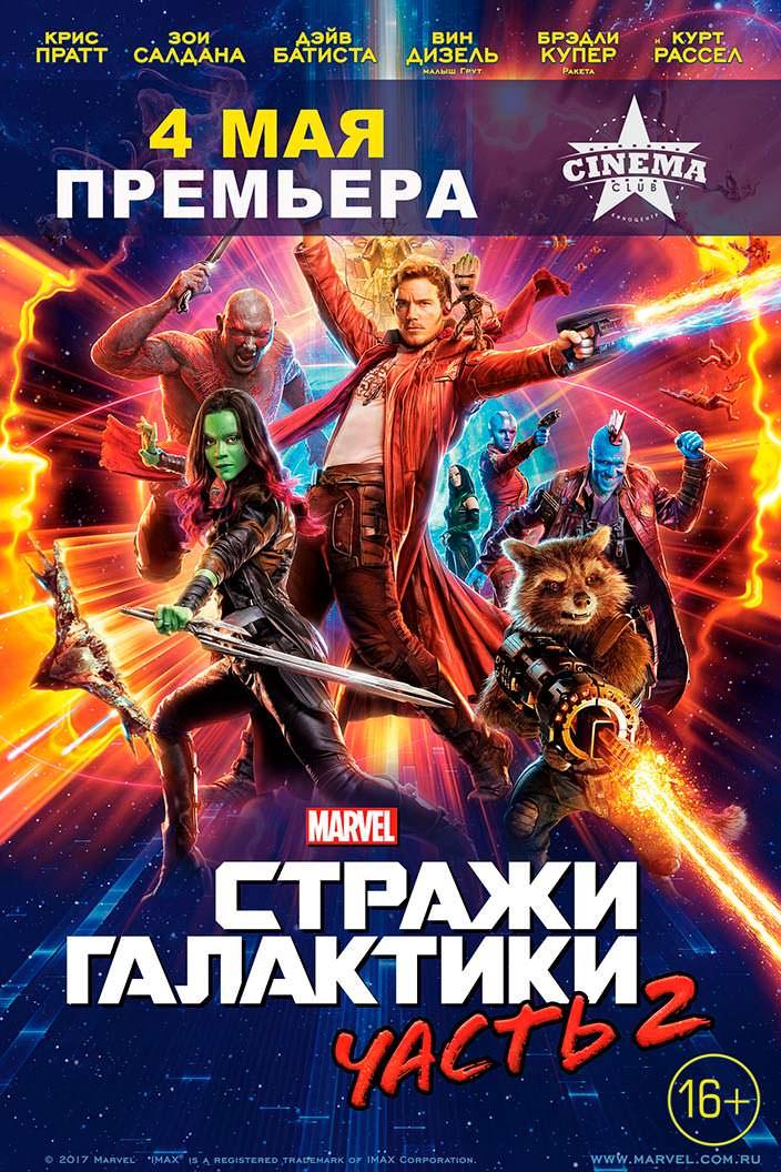 Постер «Стражи Галактики. Часть 2». 2017 год
