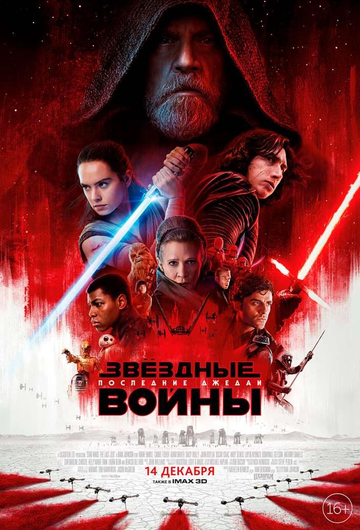 Постер «Звёздные войны: Последние джедаи». 2017 год