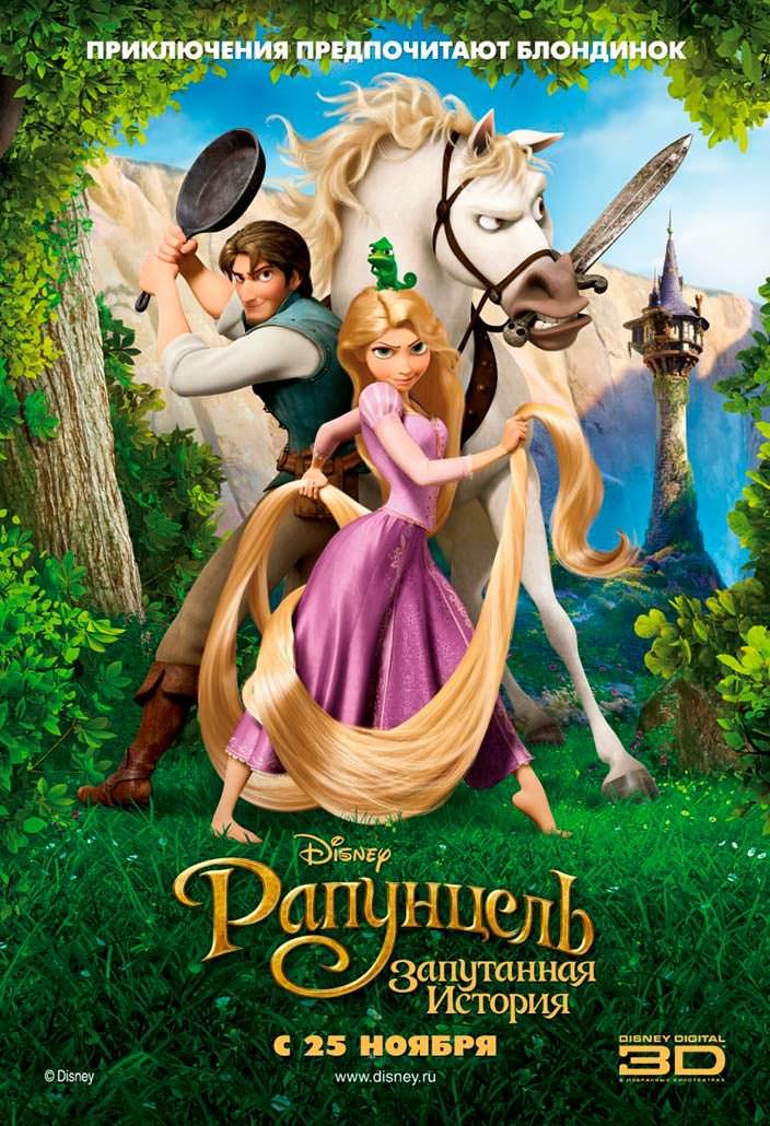 Постер «Рапунцель: Запутанная история». 2010 год