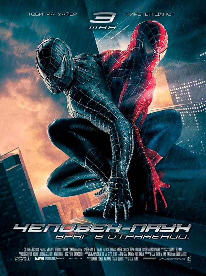 Постер «Человек-паук 3: Враг в отражении». 2007 год