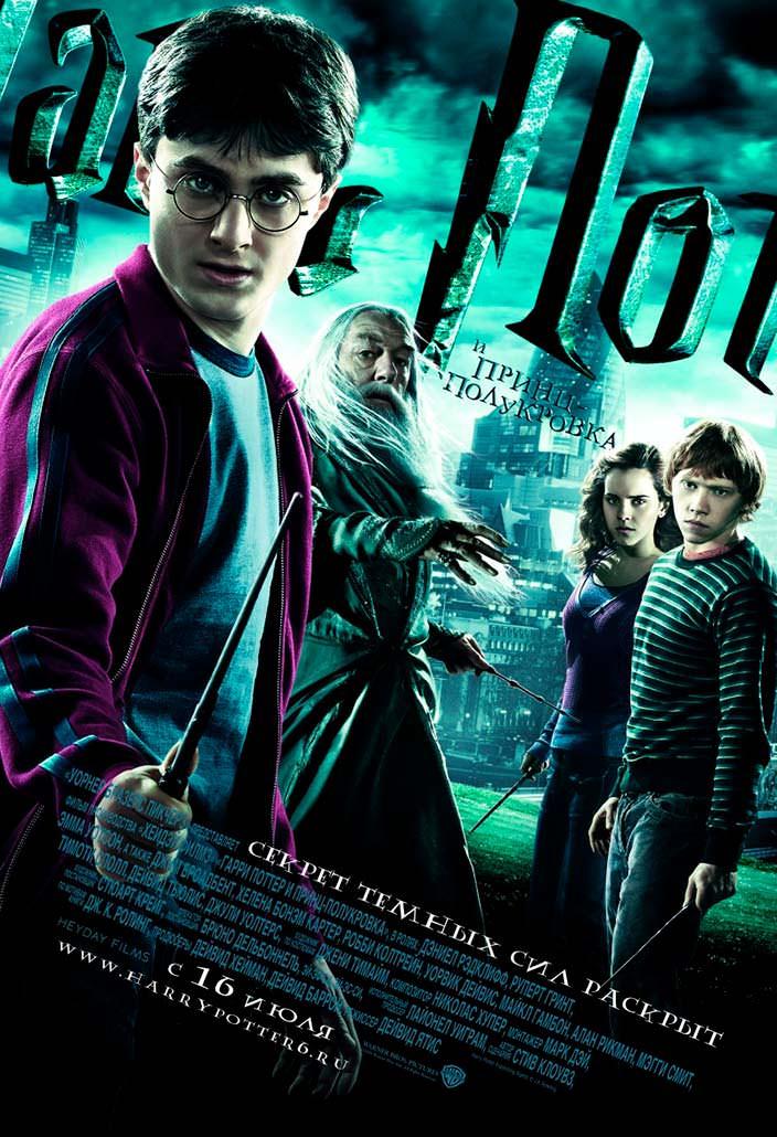 Постер «Гарри Поттер и Принц-полукровка». 2009 год