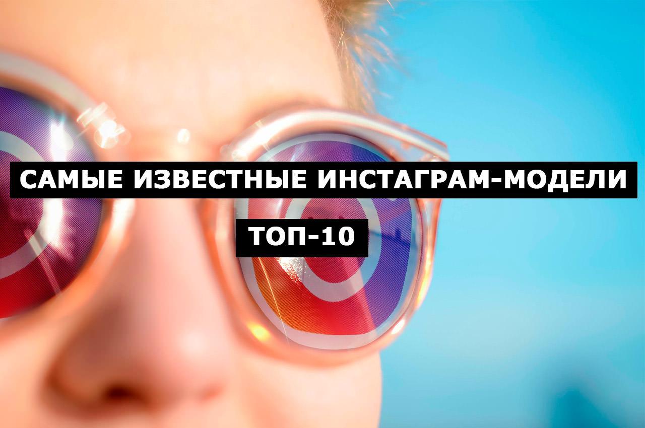 Самые известные Инстаграм-модели. ТОП-10 с фото