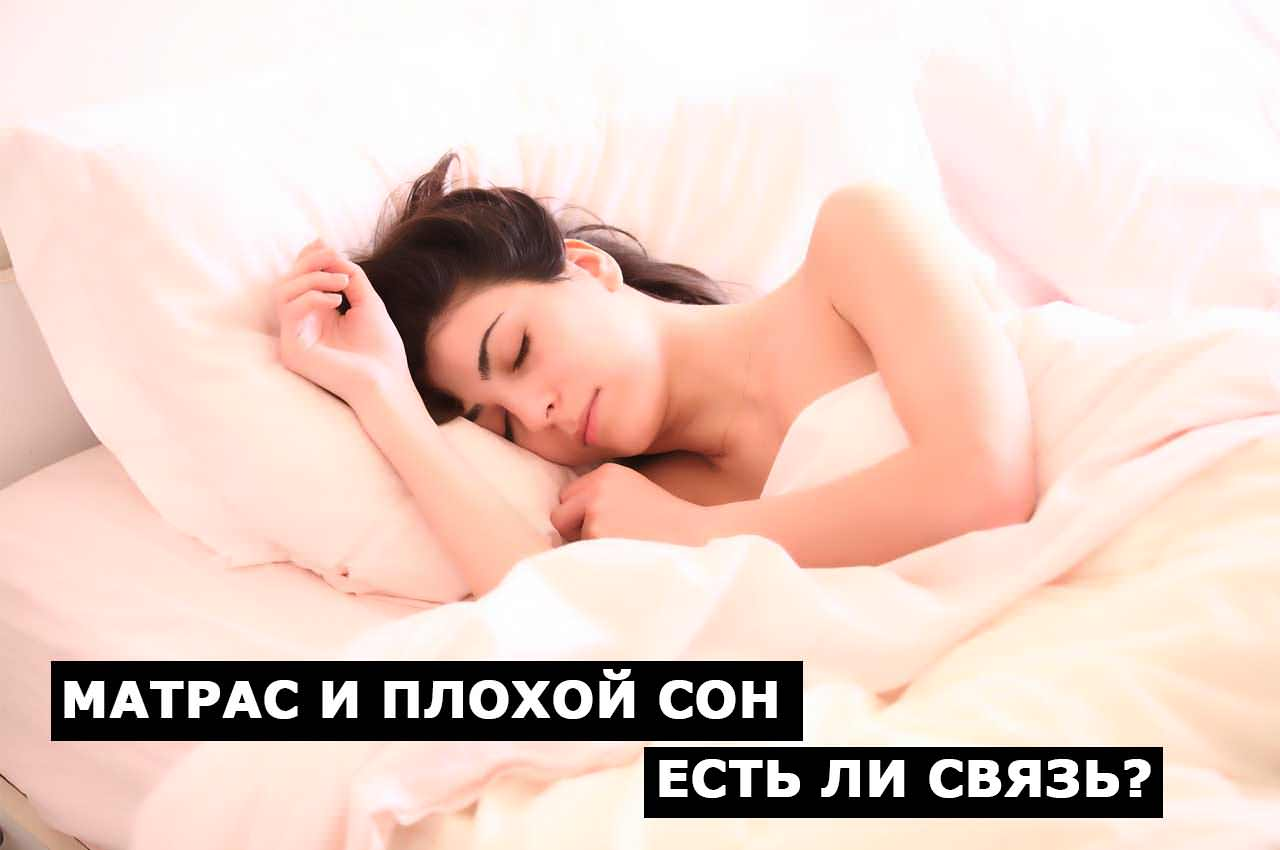 Матрас и плохой сон. Есть ли связь?