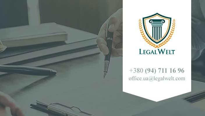 Legal Welt - команда профессионалов с многолетним опытом