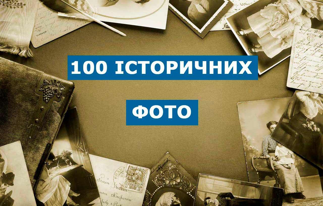 100 історичних фото з описом