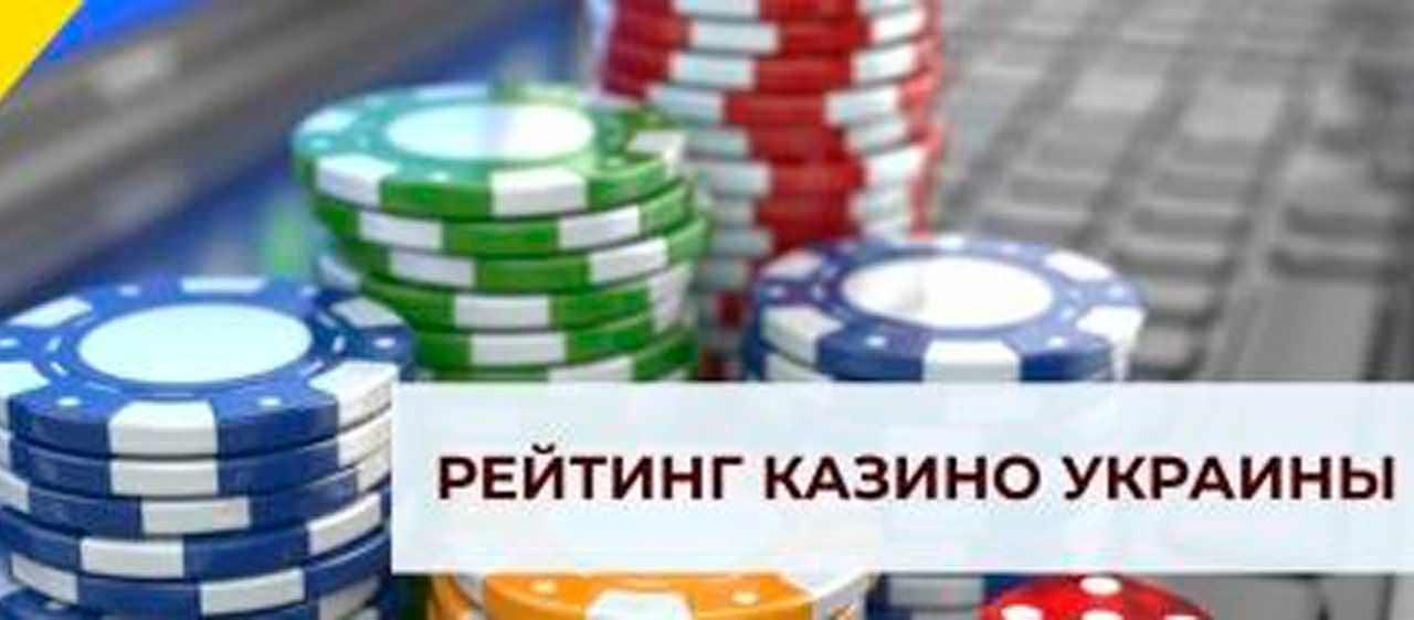Рейтинг интернет-казино Украины: выгодные сайты для гемблеров
