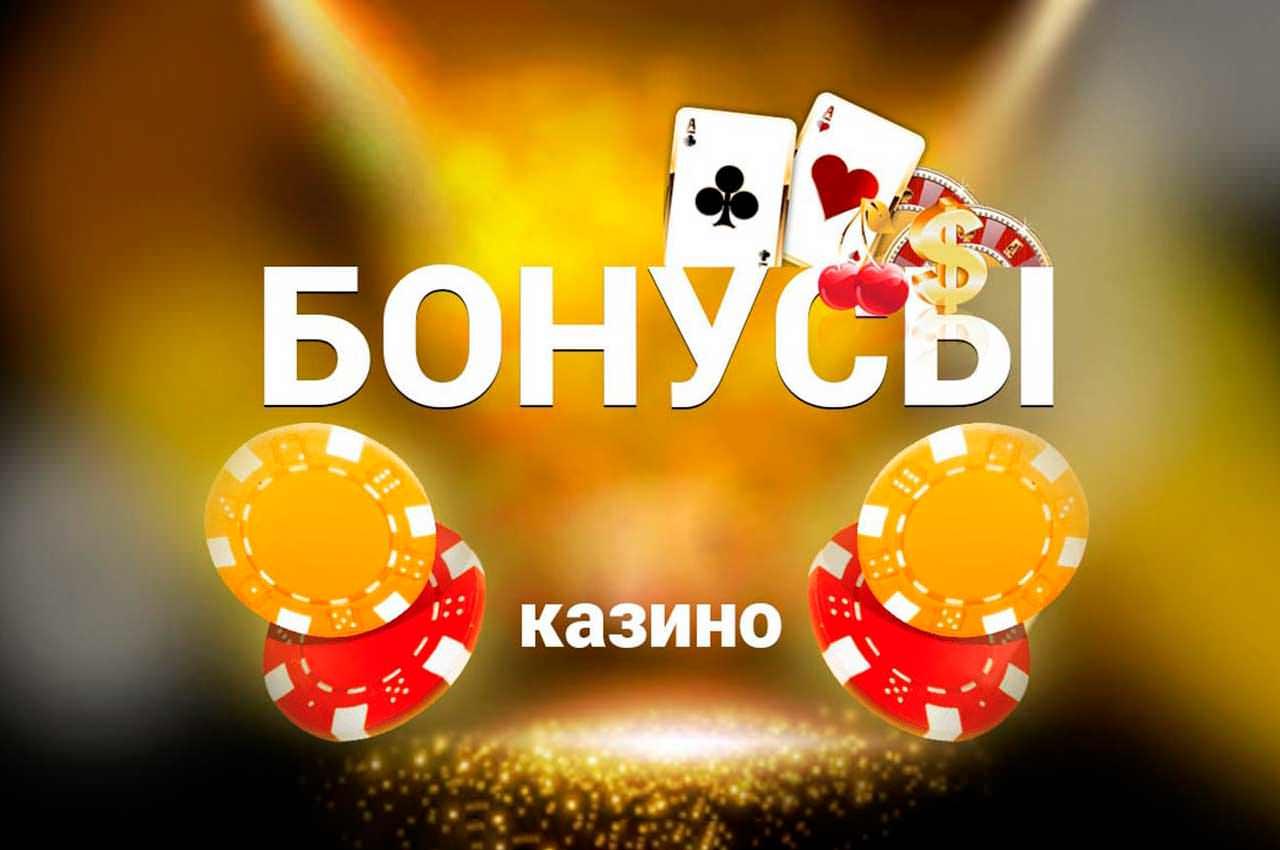 Бонусы в казино Поинтлото