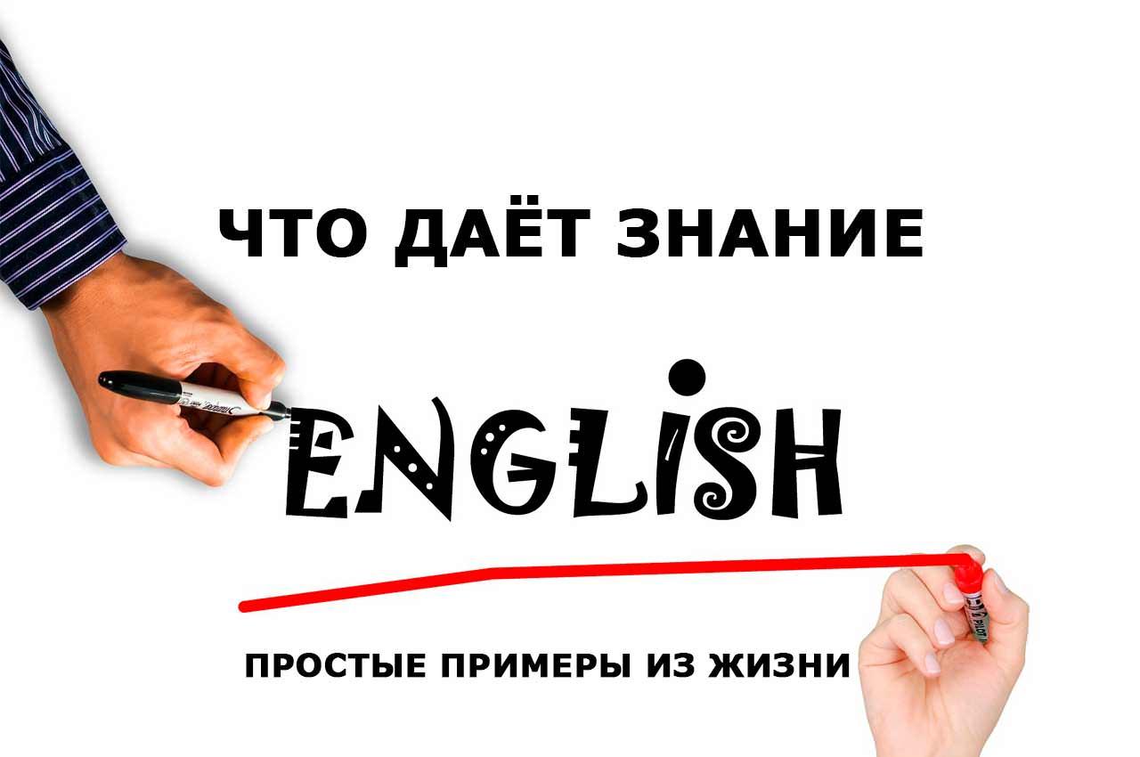 Что даёт знание английского языка? Простые примеры
