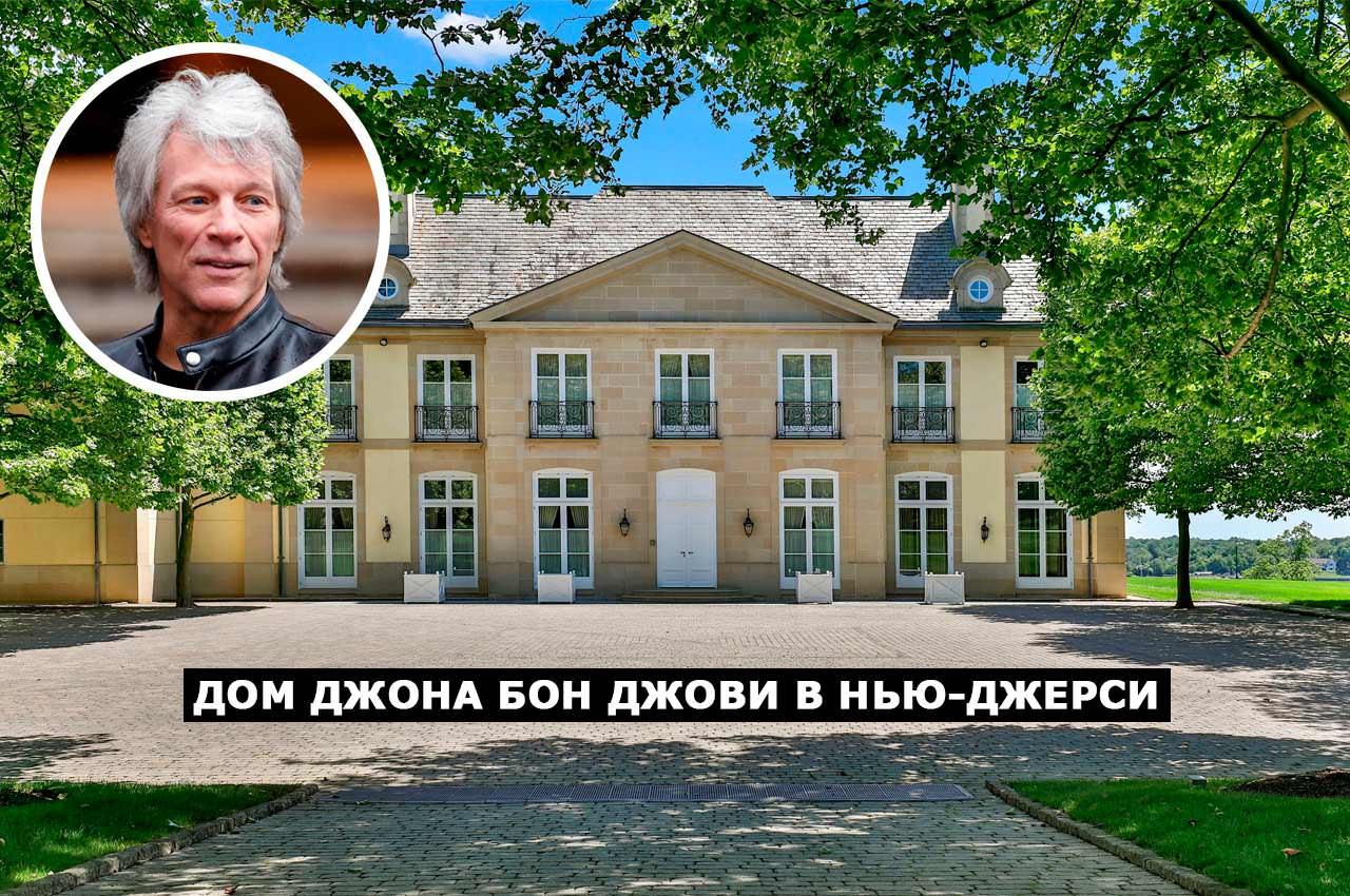 Джон Бон Джови продаёт дом в Нью-Джерси. Цена и фото