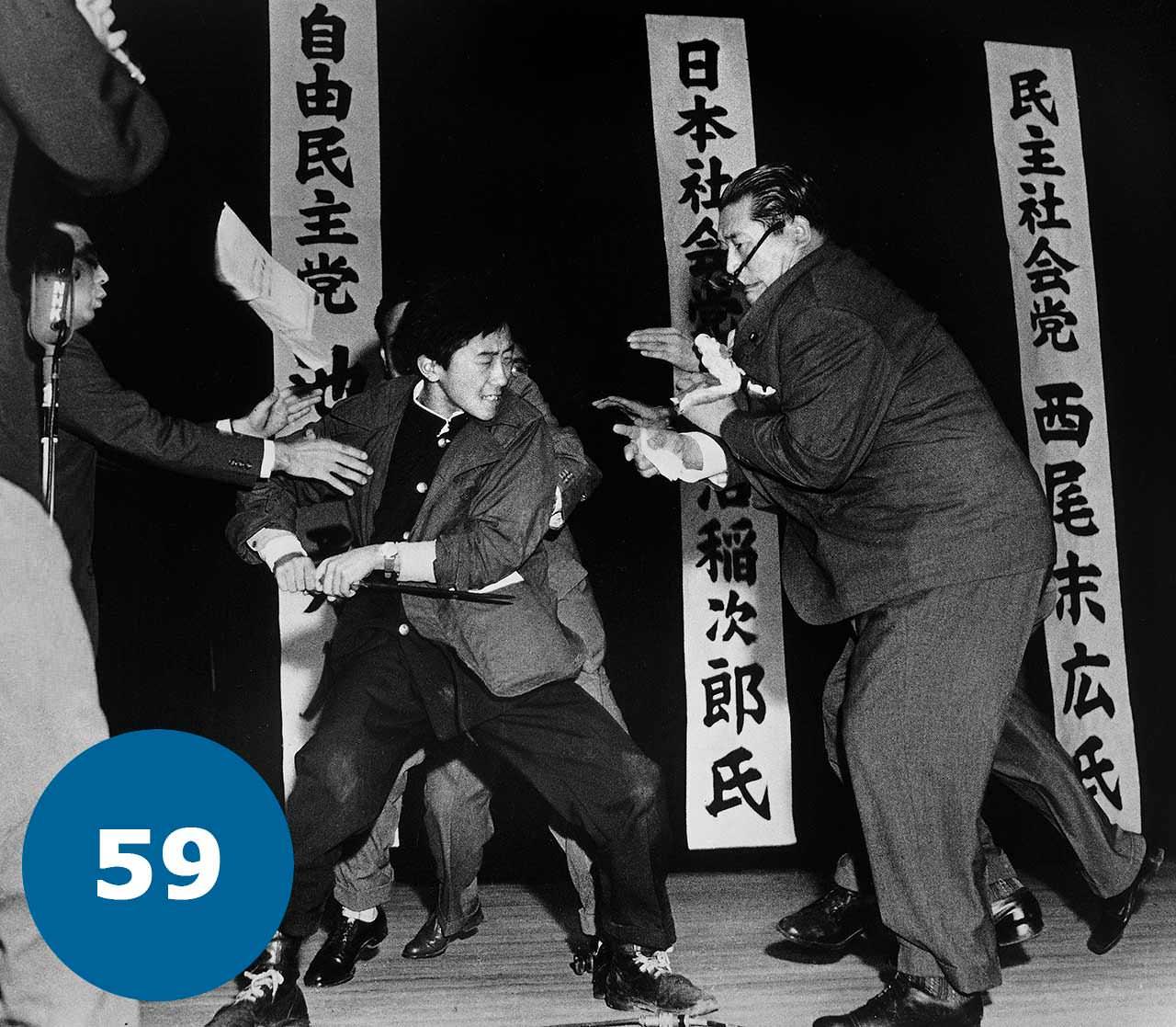 Замах на вбивство Інедзіро Асанума