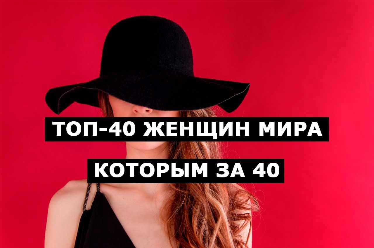 Самые красивые женщины за 40. ТОП-40 в мире