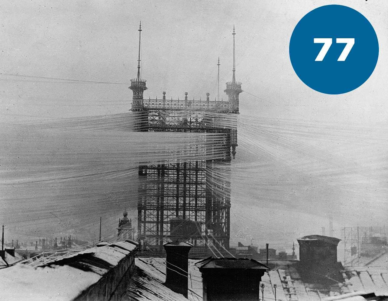 Телефонна вежа позаминулого століття