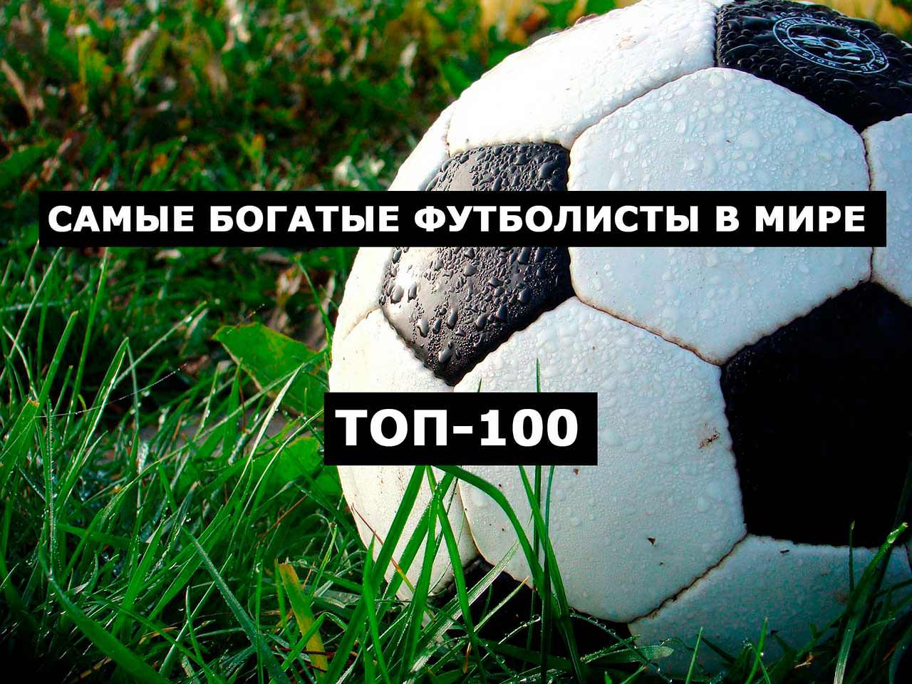 Самые богатые футболисты в мире. Рейтинг ТОП-100