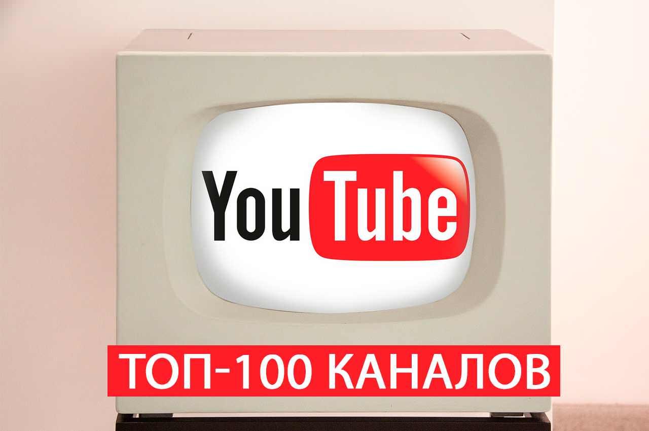 Самые популярные каналы на YouTube в мире. ТОП-100 рейтинг
