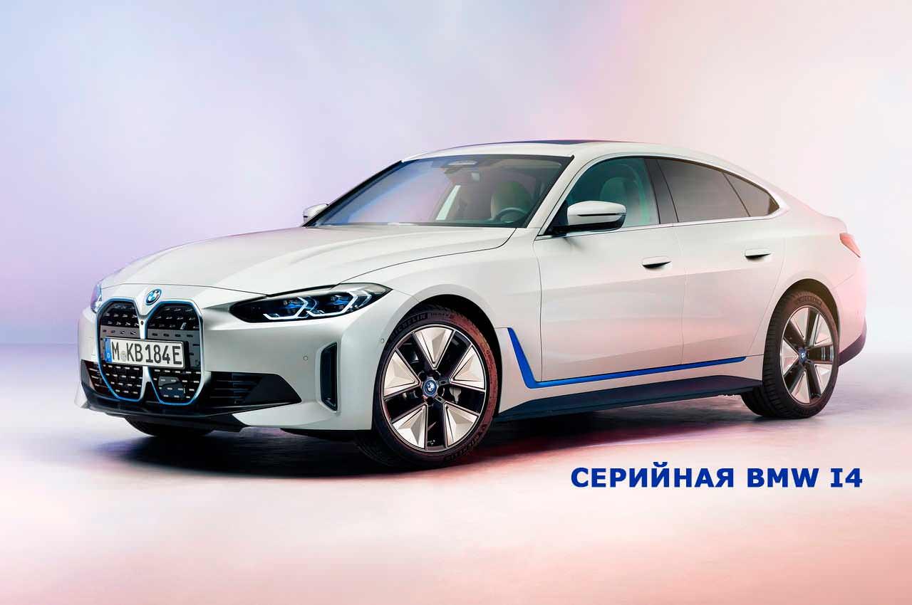 BMW i4 ответила Tesla Model 3. Серийный седан официально