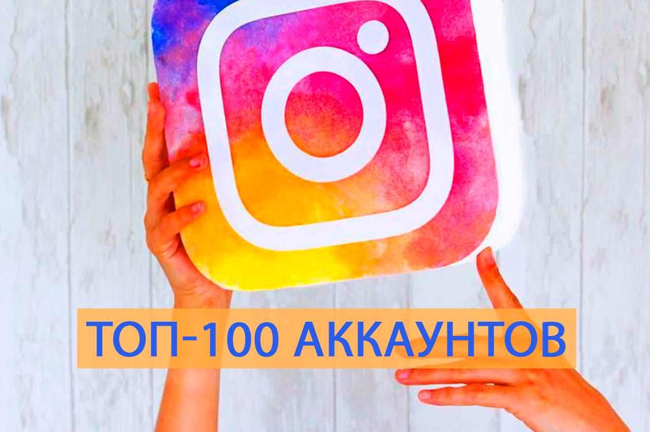 Самые популярные Инстаграм аккаунты в мире. ТОП-100