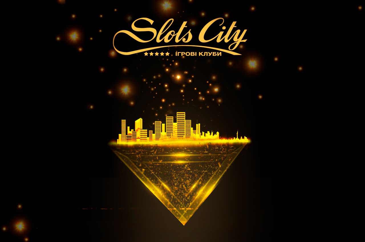 Слотс Сіті® – переваги найкращого легального онлайн казино з державною ліцензією України