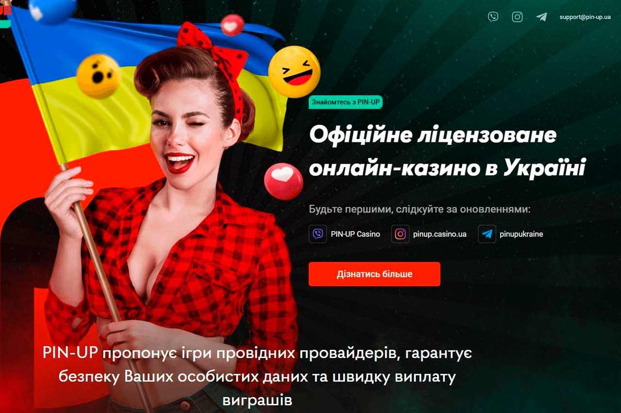 Официальное Пин ап казино в Украине